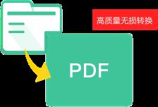 文件转PDF