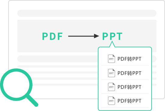 Pdf转Excel